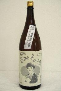 すっぴん 純米酒「るみ子の酒」あらばしり平成22年度醸造 1800ml