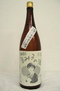 すっぴん 「るみ子の酒」無濾過うすにごり純米生原酒平成23年度醸造新酒 1800ml