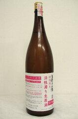 「るみ子の酒」特別純米活性濁り生原酒平成22年度醸造1800ml