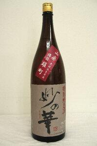 妙の華 「山廃純米雄町」火入れ原酒1800ml 平成19年度醸造