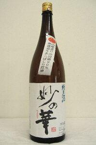 妙の華 きもと造り純米酒「Challenge90番外編」 無濾過生原酒 1800ml