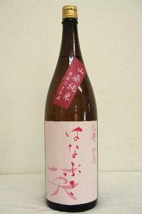 妙の華 山廃純米酒「英(はなぶさ)」無濾過生原酒 平成22年度醸造 1800ml