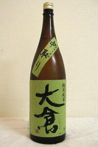 大倉「特別純米オオセト」直汲み無濾過生原酒1800ml 平成23年度醸造