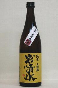 岩清水「純米五割麹」中取り本生720ml