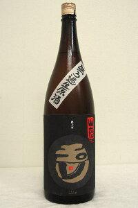 玉川 山廃純米無濾過生原酒平成21年度醸造 1800ml常温蔵内熟成
