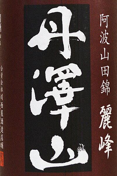 川西屋酒造店『丹澤山麗峰』