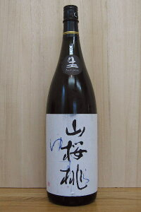 郷の誉「山桜桃(ゆすら)あらばしり2015」純米大吟醸無濾過生々 1800ml■