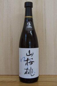 郷の誉「山桜桃(ゆすら)あらばしり2015」純米大吟醸無濾過生々 720ml■