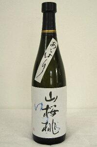 郷の誉「山桜桃」純米吟醸生々ひやおろし原酒 720ml■