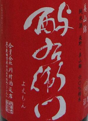 酔右衛門純米酒美山錦H18BY1800ml(ラベル)