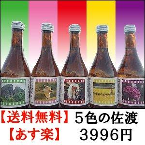 【5色の佐渡】【送料無料】【あす楽】佐渡の美しい風景が日本酒セットなりましたお歳暮、誕生日...