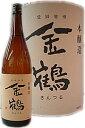 【金鶴】本醸造 1800ml【2年連続金賞受賞蔵】地酒ファンが唸る本醸造!即発送できます