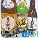 驚くほど早く到着いたします【あす楽】日本酒 飲み比べセット!...