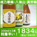 越乃寒梅・八海山・真野鶴の最強セット!