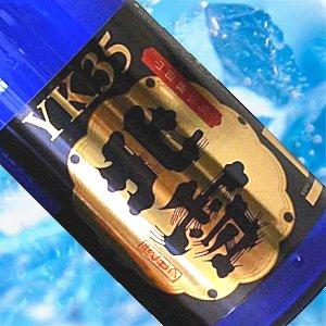 【北雪】大吟醸 YK35 1800ml佐渡を代表する有名酒!即発送できます