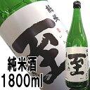 即発送できます【真稜】至(いたる)純米酒1800ml【あす楽】店長が惚れ込んだ地酒話題の「至」はこちらです佐渡から直送!在庫の限り即発送いたします