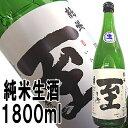即発送できます【真稜】至(いたる)純米生酒1800ml【あす楽】店長が惚れ込んだ地酒話題の「至」はこちらです佐渡から直送!在庫の限り即発送いたします