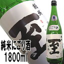 即発送できます【真稜】至(いたる)純米にごり酒1800ml【あす楽】店長が惚れ込んだ地酒話題の「至」はこちらです佐渡から直送!在庫の限り即発送いたします
