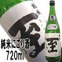 即発送できます【真稜】至(いたる)純米にごり酒720ml【あす楽】店長が惚れ込んだ地酒話題の「至」はこちらです佐渡から直送!在庫の限り即発送いたします