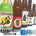 八海山・北雪・金鶴・真野鶴・真稜の日本酒「極み」セット!!