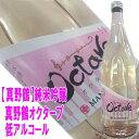 「限定酒シリーズ」【真野鶴】純米吟醸オクターブ〜Octave低アルコールで飲みやすい日本酒です即発送できます【尾畑酒造・まのづる】