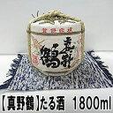 【真野鶴】樽酒 辛口鶴 1800ml贈り物に喜ばれています!菰樽(こもだる)樽酒(たるざけ)