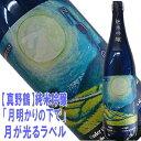 「限定酒シリーズ」【真野鶴】月明かりの下で〜純米吟醸 720ml暗闇で中秋の名月が浮かび上がるラベルです即発送できます【尾畑酒造・まのづる】