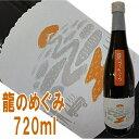 【真野鶴】龍のめぐみ 720ml絶景の棚田から生まれたコシヒカリで醸す他のどこにもない日本酒です【尾畑酒造・まのづる】
