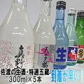 【佐渡の生酒五蔵特選】300ml×5本【あす楽】
