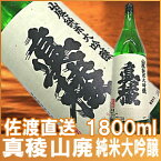 【真稜】(しんりょう)原酒 山廃純米大吟醸1800mldancyu(ダンチュウ)掲載のお酒です