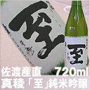 【真稜】(しんりょう)純米吟醸 至(いたる) 720ml【あす楽】店長が惚れ込んだ地酒ワンランク上の「至」です佐渡から直送!在庫の限り即発送いたします