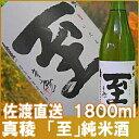 【真稜】(しんりょう)純米酒 至(いたる) 1800ml店長が惚れ込んだ地酒話題の「至」はこちらです佐渡から直送!在庫の限り即発送いたします!