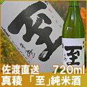 【真稜】(しんりょう)純米酒 至(いたる) 720ml【あす楽】店長が惚れ込んだ地酒話題の「至」はこちらです佐渡から直送!在庫の限り即発送いたします