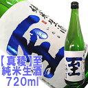 【真稜】純米酒 至 スペック 容量 原材料 精米歩合 AL度数 :720ml :米・米こうじ :60% :15度〜16度 この日本酒は限定販売です 店長の感想 とにかくバカみたいに美味しいので、佐渡の地酒が好きな人には無条件でオススメいたします。米の風味を感じることのできる純朴な味。その奥に隠れる甘みと酸味が重なり合って深さを醸しだします。飲む時期によっても顔を変える、ずっと付き合っていける純米酒です。▼ 「至」(いたる)は純米酒・純米吟醸の生酒と火入れの計4種類 ▼