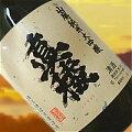 【真稜】(しんりょう)原酒山廃純米大吟醸720ml