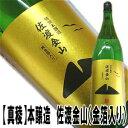 【真稜】(しんりょう)本醸造 金箔入『佐渡金山』1800ml金箔入り!贅沢な日本酒です即発送できます