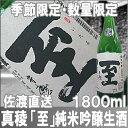 【真稜】(しんりょう)純米吟醸生酒 至 1800ml【あす楽】店長が惚れ込んだ地酒ワンランク上の「至」です至の純米吟醸生酒!入手困難なお酒の1つです