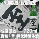 【真稜】(しんりょう)純米吟醸生酒 至(いたる) 720ml【あす楽】店長が惚れ込んだ地酒ワンランク上の「至」です至の純米吟醸生酒!入手困難なお酒の1つです