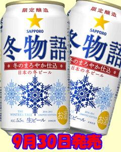 1本 183円・・・♪\(~o~)/サッポロ 冬物語 350缶1ケース 24本入りサッポロビール【RCP】...