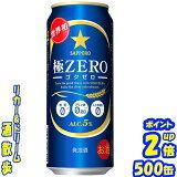 サッポロ 極ZERO 500缶1ケース 24本入りサッポロビール