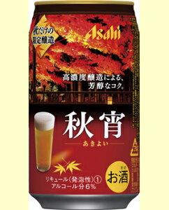 1本 106円・・・♪\(~o~)/アサヒ 秋宵(あきよい) 350缶1ケース 24本入りアサヒビール