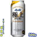 アサヒ 極上 キレ味 500缶1ケース 24本入りアサヒビール