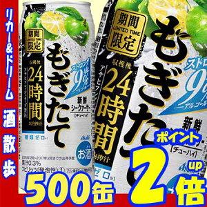 【12月13日発売】アサヒもぎたて新鮮シークァーサー500缶1ケース24本入りアサヒビール【RCP】【楽天プレミアム対象】【02P03Dec16】