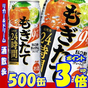 アサヒもぎたてまるごと搾りオレンジライム500缶1ケース24本入りアサヒビール【RCP】【楽天プレミアム対象】【02P03Dec16】