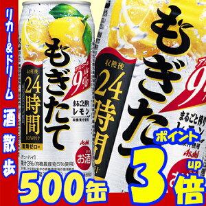 アサヒもぎたてまるごと搾りレモン500缶1ケース24本入りアサヒビール【RCP】【楽天プレミアム対象】