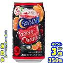 アサヒ カクテルパートナー カシスオレンジ 350缶1ケース 24本アサヒビール【楽天プレミアム対象】