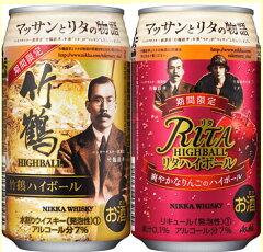 マッサンとリタの物語り・・・♪ニッカ 竹鶴ハイボール 350缶&リタハイボール350缶組合せアサ...