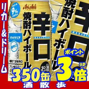 辛口焼酎ハイボールドライクリア350缶1ケース24本入りアサヒビール【RCP】