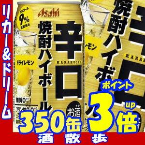 辛口焼酎ハイボールドライレモン350缶1ケース24本入りアサヒビール【RCP】