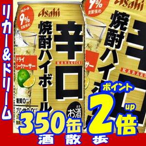 辛口焼酎ハイボールドライシークァーサー350缶1ケース24本入りアサヒビール【RCP】【P16Sep15】